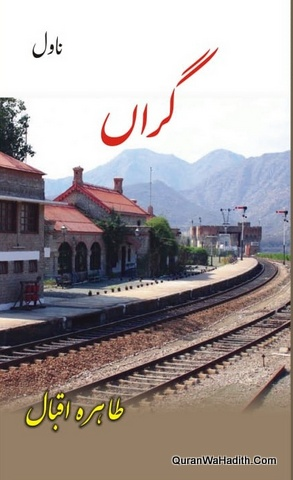 Giran Novel Tahira Iqbal, گراں ناول طاہرہ اقبال