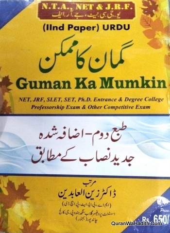Guman Ka Mumkin NTA NET JRF, گمان کا ممکن, یو جی سی، نیٹ، جے آر ایف