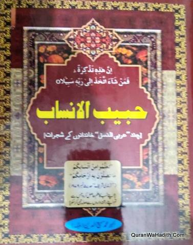 Habeeb ul Ansab, Chand Arabi un Nasl Khandanon Ke Shajarat, 2 Vols, حبیب الانساب چند عربی النسل خاندانوں کے شجرت