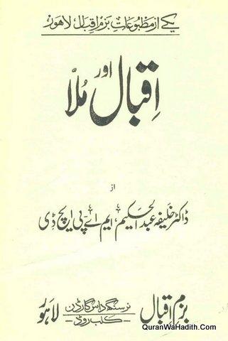 Iqbal Aur Mulla, Xerox, اقبال اور ملا