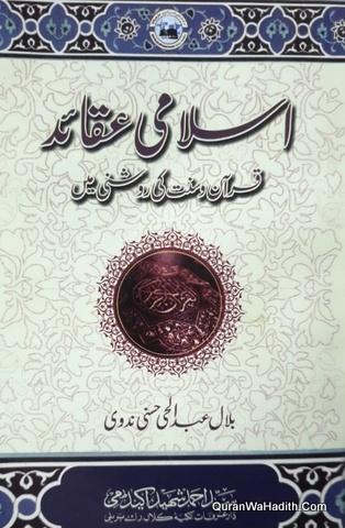 Islami Aqaid Quran o Sunnat Ki Roshni Mein, اسلامی عقائد قرآن و سنت کی روشنی میں