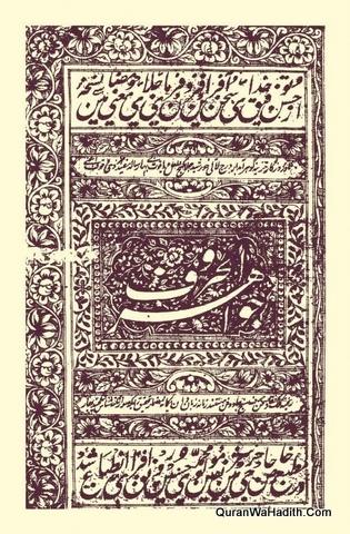 Jawahir ul Huroof, Xerox, جواہر الحروف