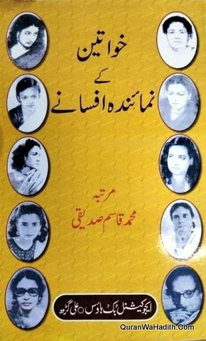 Khawateen Ke Numainda Afsane, خواتین کے نمائندہ افسانے