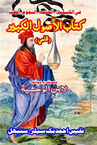 Kitab ul Usool ul Kabir Arabic, Xerox, کتاب الاصول الکبیر