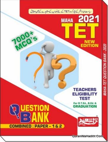 MAHA TET Question Bank, D T Ed, B Ed And Graduation, مہاراشٹرا ٹی ای ٹی