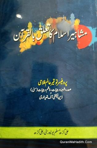 Mashahir e Islam Ka Talluq Bil Quran, مشاہیر اسلام کا تعلق بالقرآن