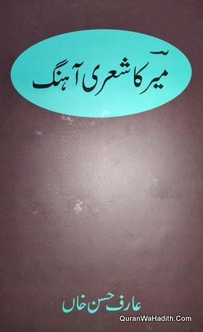 Mir Ka Sheri Ahang, میر کا شعری آہنگ