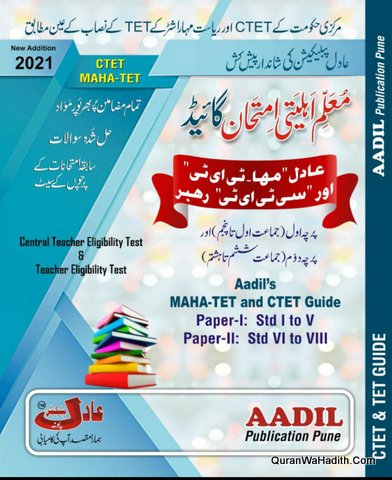 Muallim Ahliyati Imtihan Guide, معلم اہلیتی امتحان گائیڈ