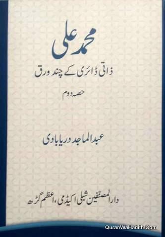 Muhammad Ali Zati Diary Ke Chand Warq, Vol 2 Only, محمد علی ذاتی ڈائری كے چند ورق