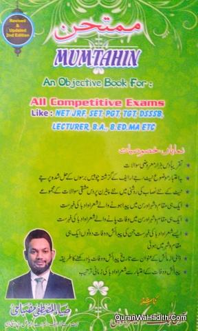 Mumtahin, NET JRF SET PGT TGT DSSSB, Lecturer BA B.Ed MA, ممتحین