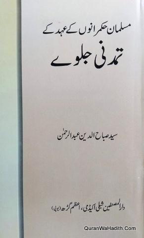 Musalman Hukmaranon Ke Ahad Ke Tamadduni Jalwe, مسلمان حکمرانوں کے عہد کے تمدنی جلوے