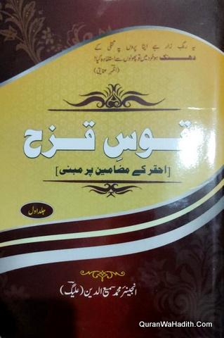 Qaus e Qazah, قوس قزح