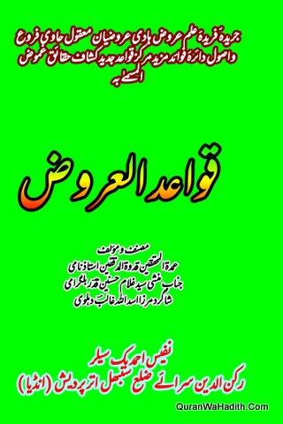 Qawaid ul Urooz, قواعد العروض
