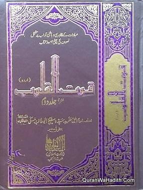 Qoot ul Quloob Urdu, 2 Vols, قوت القلوب اردو