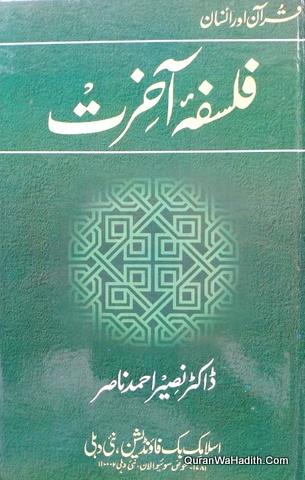 Quran Aur Insan Falsafa e Akhirat, قرآن اور انسان فلسفہ آخرت