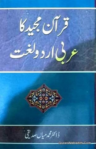 Quran Majeed Ka Arabi Urdu Lughat, قرآن مجید کا عربی اردو لغت