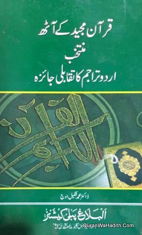 Quran Majeed Ke Aath Muntakhab Urdu Tarajim Ka Taqabuli Jaiza, قرآن مجید کے آٹھ اردو تراجم کا تقابلی جائزہ