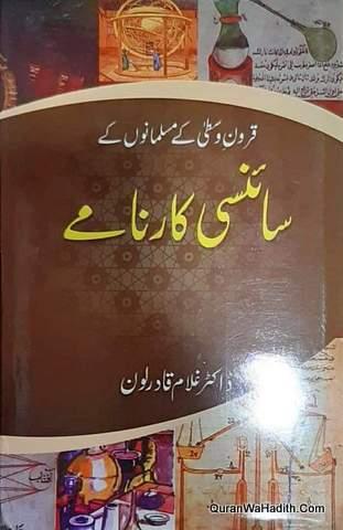 Quroon e Wusta Ke Musalmano Ke Scienci Karname, قرون وسطی کے مسلمانوں کے سائنسی کارنامے