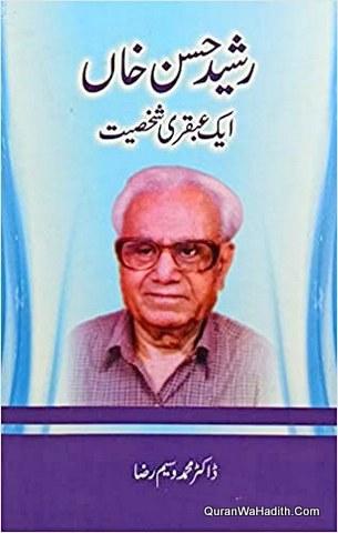 Rasheed Hasan Khan Ek Abqari Shakhsiyat, رشید حسن خان ایک عبقری شخصیت