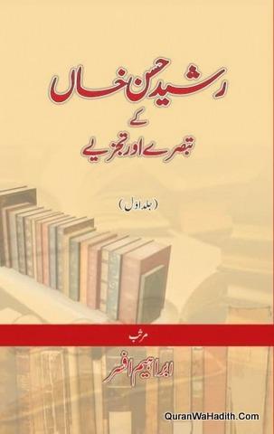 Rashid Hasan Khan Ke Tabsire Aur Tajziye, Vol 1 only, رشید حسن خان کے تبصرے اور تجزیے