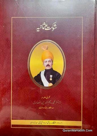 Shaukat e Usmania, شوکت عثمانیہ
