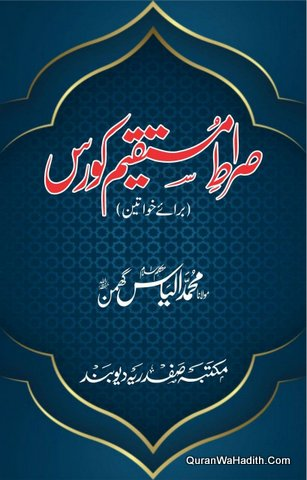Sirat e Mustaqeem Course Barae Khawateen, صراط مستقیم کورس برائے خواتین
