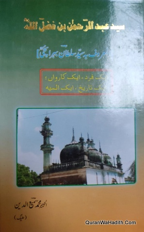 Syed Abdul Rahman Bin Fazlullah Al Maroof Sultan Bahraichi, سید عبد الرحمٰن بن فضل اللہ المعروف سلطان بہرایچی