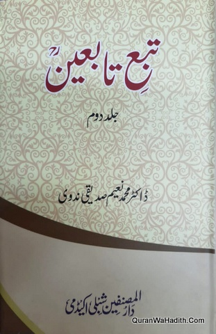 Taba Tabieen, 2 Vols, تبع تابعین