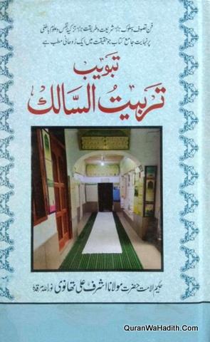 Tabweeb Tarbiyat ul Salik, 3 Vols, تبویب تربیت السالک