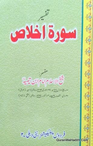Tafseer Surah Ikhlas Urdu, تفسیر سورہ اخلاص اردو