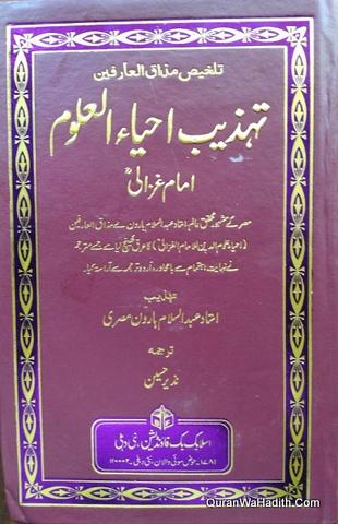 Tahzeeb Ahya ul Uloom, تہذیب احیاء العلوم