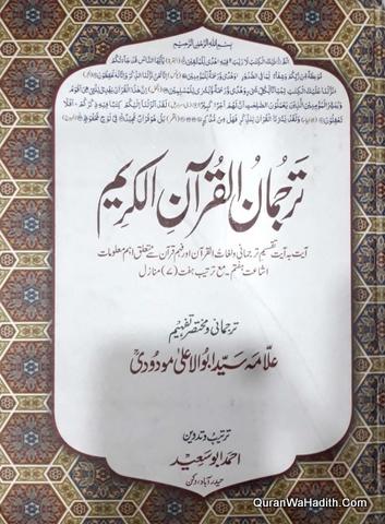 Tarjuman ul Quran ul Kareem, ترجمان القرآن الکریم