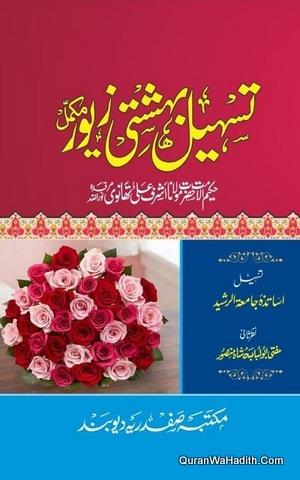 Tasheel Bahishti Zewar, تسہیل بہشتی زیور, مکمل مدلل اور اضافہ شدہ