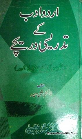 Urdu Adab Ke Tadreesi Dariche, اردو ادب کے تدریسی دریچے