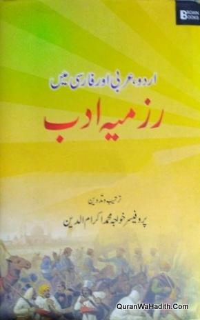 Urdu Arabi Aur Farsi Mein Razmia Adab, اردو عربی اور فارسی میں رزمیہ ادب