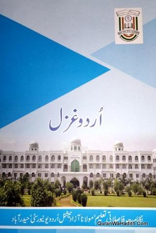 Urdu Ghazal MANUU, اردو غزل