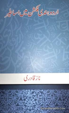 Urdu Hindi Fiction Mein Asateer, اردو ہندی فکشن میں اساطیر