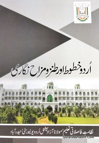 Urdu Khutoot Aur Tanz o Mizah Nigari, MANUU, اردو خطوط اور طنز و مزاح نگاری
