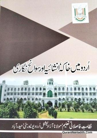 Urdu Mein Khaka Inshaiya Aur Sawaneh Nigari, MANUU, اردو میں خاکہ انشائیہ اور سوانح نگاری