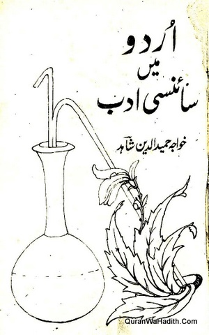 Urdu Mein Scienci Adab, Xerox, اردو میں سائنسی ادب