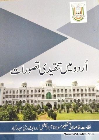 Urdu Mein Tanqeedi Tasawurat, MANUU, اردو میں تنقیدی تصورات