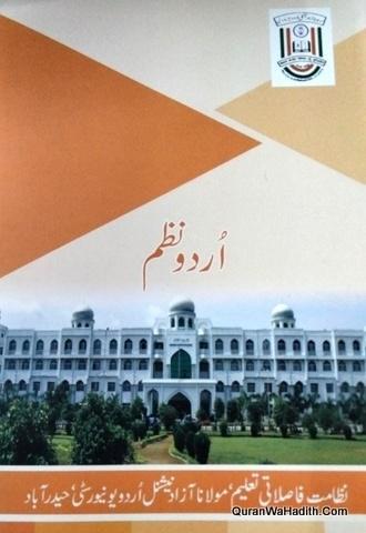Urdu Nazm MANUU, اردو نظم