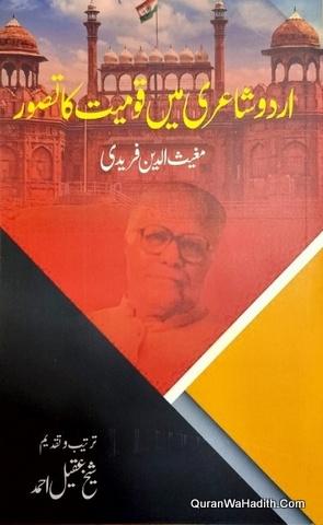 Urdu Shayari Mein Qaumiyat Ka Tasawwur, اردو شاعری میں قومیت کا تصور