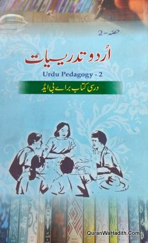 Urdu Tadreesiyat, Urdu Pedagogy, B Ed, اردو تدریسیات, اردو پیڈاگوگی