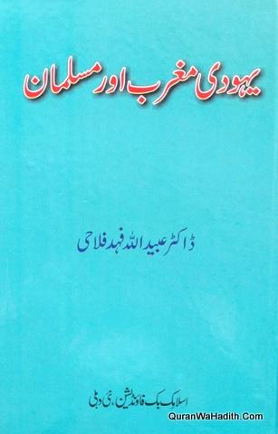 Yahudi Maghrib Aur Musalman, یہودی مغرب اور مسلمان
