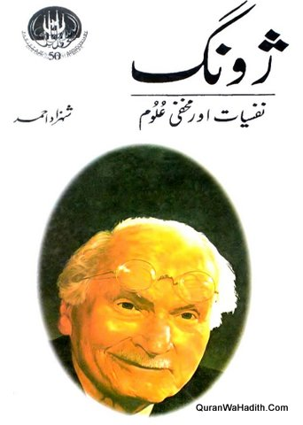 Zong Nafsiyat Aur Makhfi Uloom, Xerox, ژونگ نفسیات اور مخفی علوم