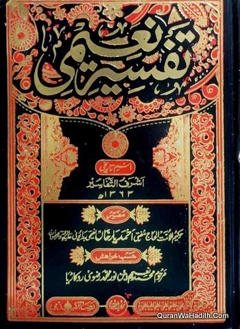 Tafsir e Naeemi, 19 Vols, تفسیر نعیمی