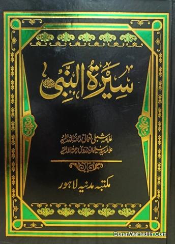 Seerat un Nabi Computerized, 3 Vols, سیرت النبی