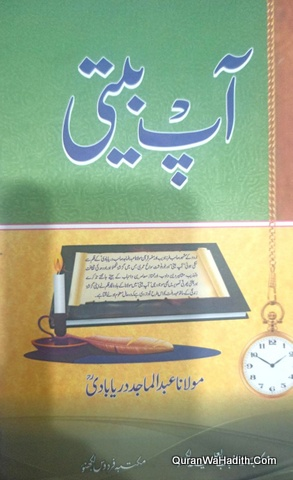 Aap Beeti Maulana Abdul Majid Daryabadi, آپ بیتی مولانا عبد الماجد دریابادی