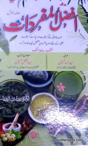 Afzal ul Mufradat, 2 Vols, افضل المفردات